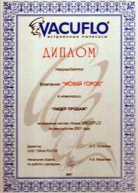 Диплом лидер продаж 2007